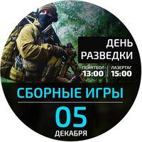 День военной контрразведки России | Новогодний